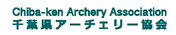 千葉県アーチェリー協会 Logo